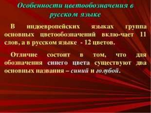 Особенности цветообозначения в русском языке В индоевропейских языках группа