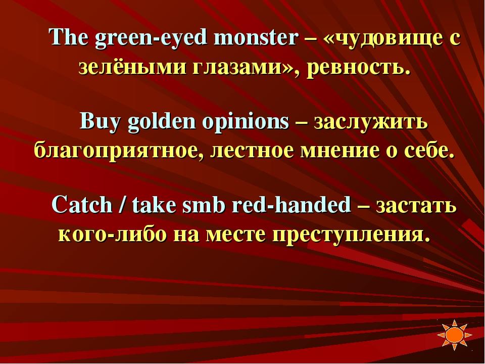 The green-eyed monster – «чудовище с зелёными глазами», ревность. Buy golden...