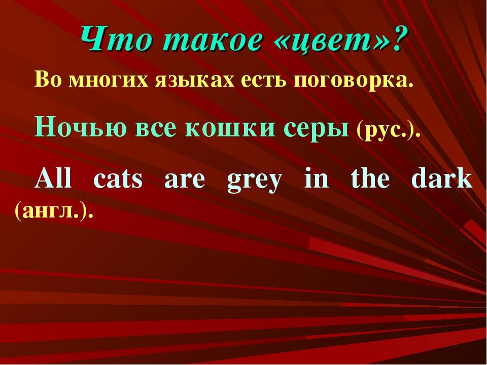Что такое «цвет»? Во многих языках есть поговорка. Ночью все кошки серы (рус....
