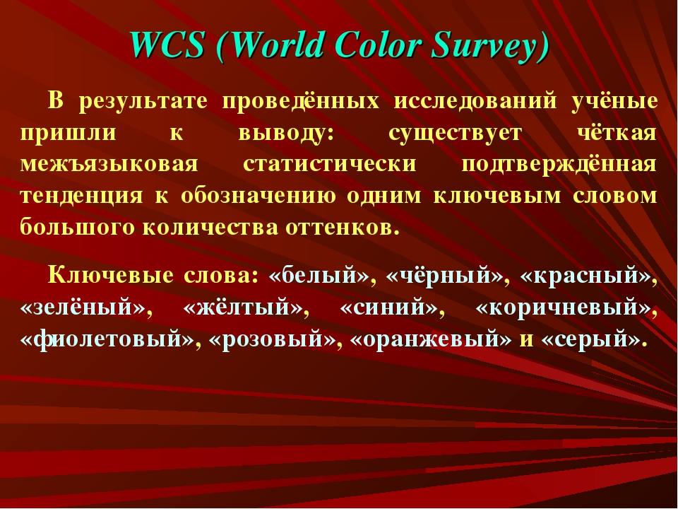 WCS (World Color Survey) В результате проведённых исследований учёные пришли...