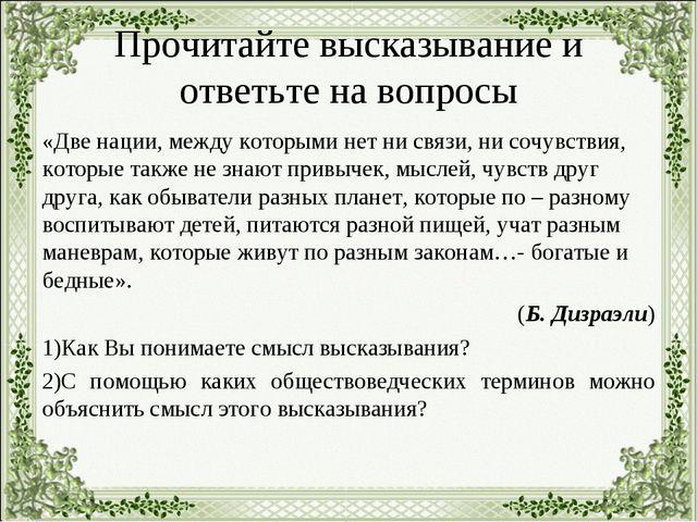 Прочитайте высказывание и ответьте на вопросы «Две нации, между которыми нет...
