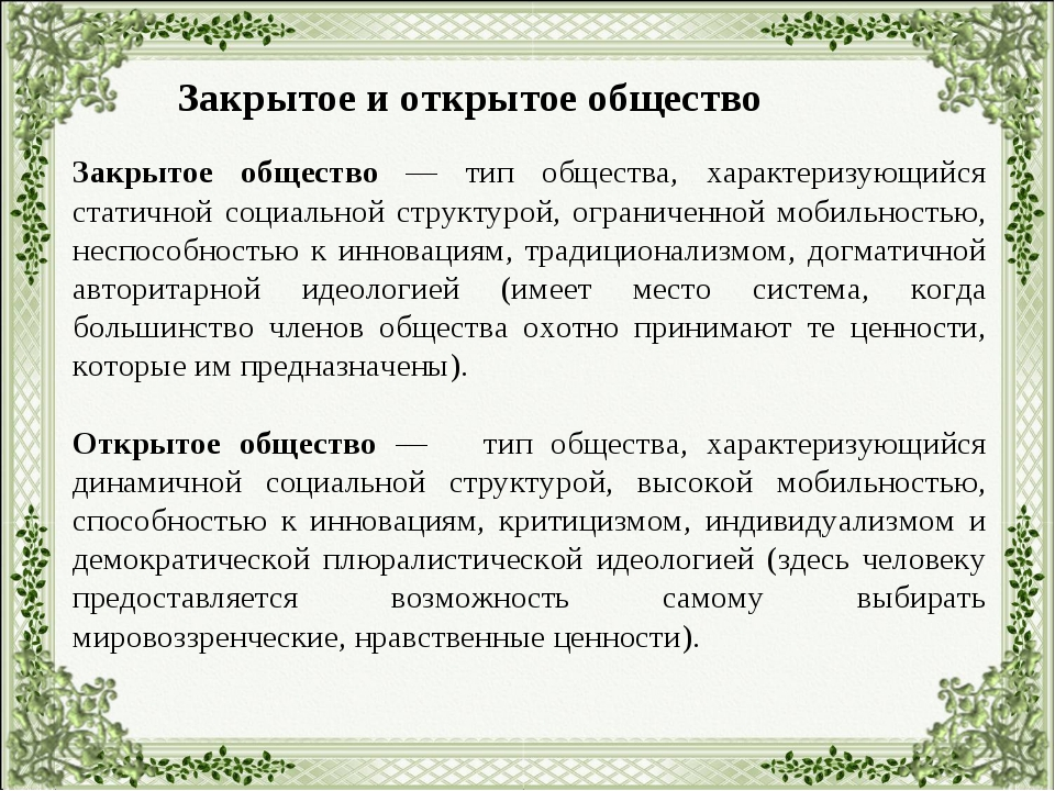 Закрытое и открытое общество Закрытое общество — тип общества, характеризующи...