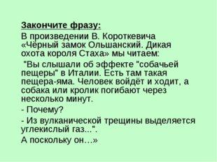 Закончите фразу: В произведении В. Короткевича «Чёрный замок Ольшанский. Дика