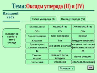 Оксид углерода (II) Оксид углерода (IV) Болотный газ 1.Укажите тривиальное (и