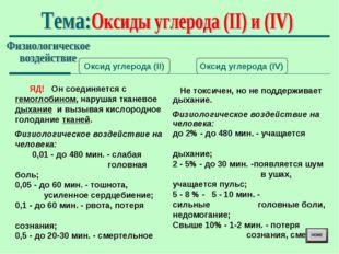 Оксид углерода (II) Оксид углерода (IV) ЯД! Он соединяется с гемоглобином, на