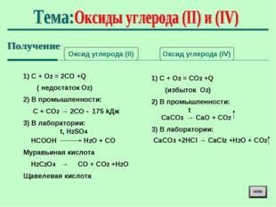 Оксид углерода (II) Оксид углерода (IV) 1) С + О2 = 2СО +Q ( недостаток О2) 2