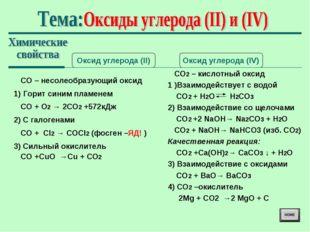 Оксид углерода (II) Оксид углерода (IV) СО – несолеобразующий оксид 1) Горит