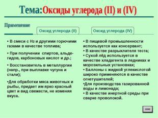 Оксид углерода (II) Оксид углерода (IV) В пищевой промышленности используется
