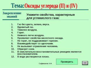 Сафиканов А.Ф. Укажите свойства, характерные для углекислого газа: Газ без цв