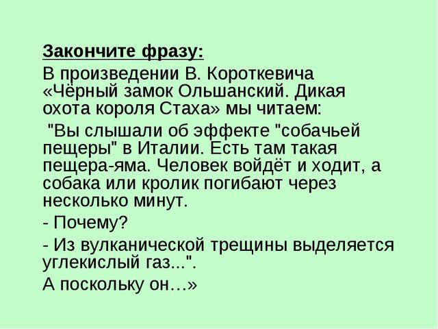 Закончите фразу: В произведении В. Короткевича «Чёрный замок Ольшанский. Дика...