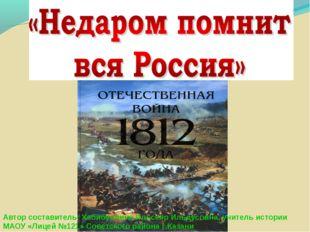 Автор составитель: Хабибуллина Ильсеяр Ильдусовна, учитель истории МАОУ «Лице