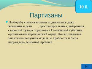 Партизаны На борьбу с завоевателями поднимались даже женщины и дети. … , прос