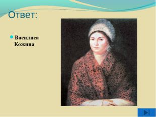 Ответ: Василиса Кожина