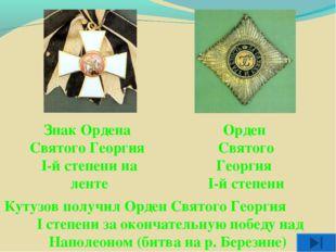 Знак Ордена Святого Георгия I-й степени на ленте Орден Святого Георгия I-й ст