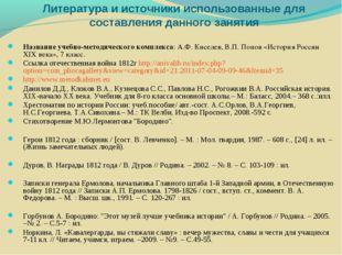 Литература и источники использованные для составления данного занятия Названи