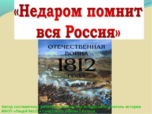 Автор составитель: Хабибуллина Ильсеяр Ильдусовна, учитель истории МАОУ «Лице...