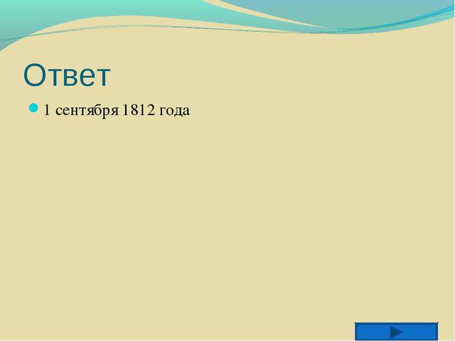 Ответ 1 сентября 1812 года