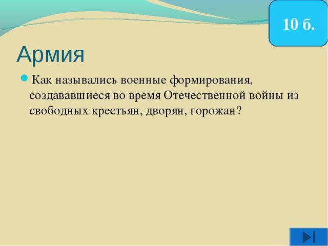 Армия Как назывались военные формирования, создававшиеся во время Отечественн...