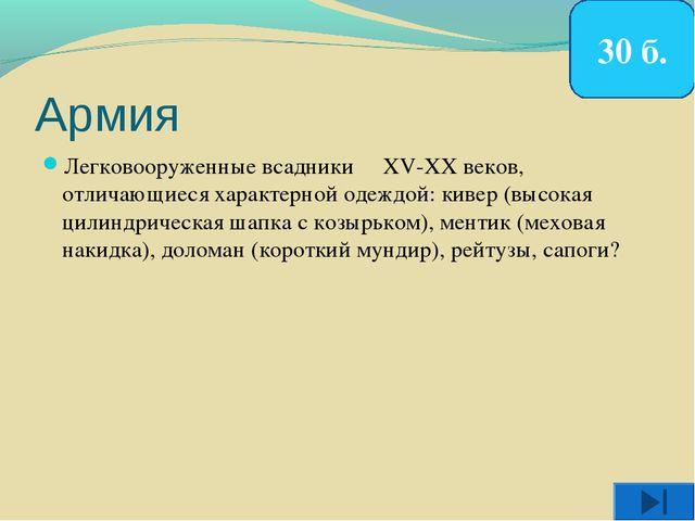 Армия Легковооруженные всадники XV-XX веков, отличающиеся характерной одеждой...