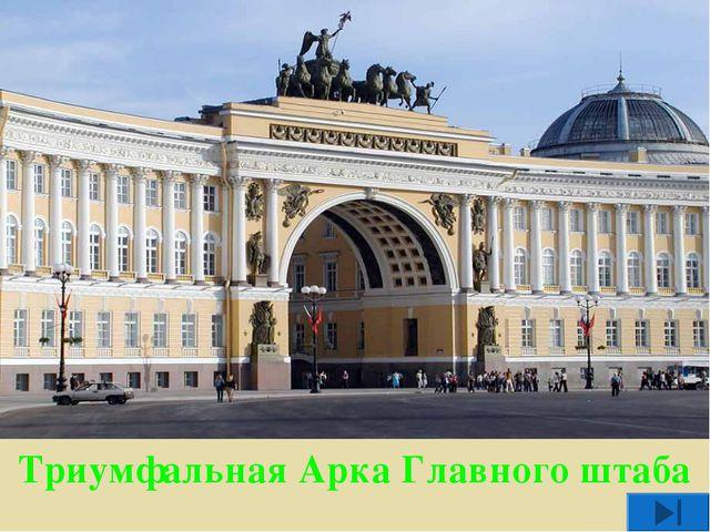 Триумфальная Арка Главного штаба