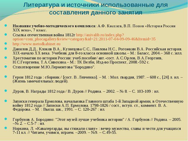 Литература и источники использованные для составления данного занятия Названи...