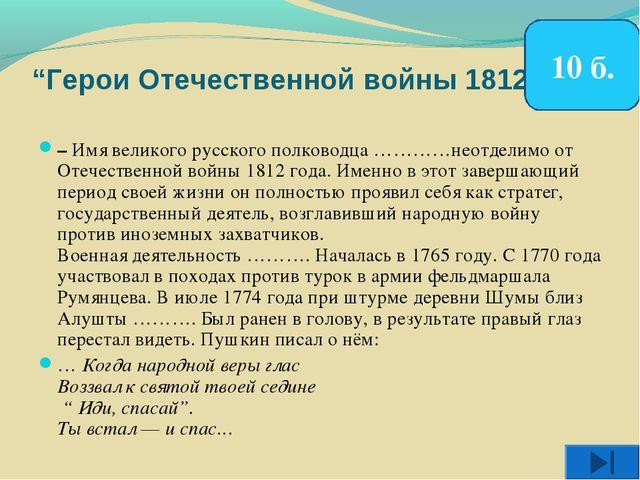 """""""Герои Отечественной войны 1812 г."""" –Имя великого русского полководца …………не..."""