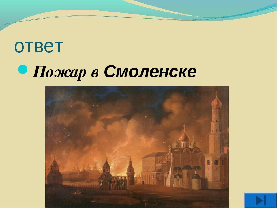 ответ Пожар в Смоленске