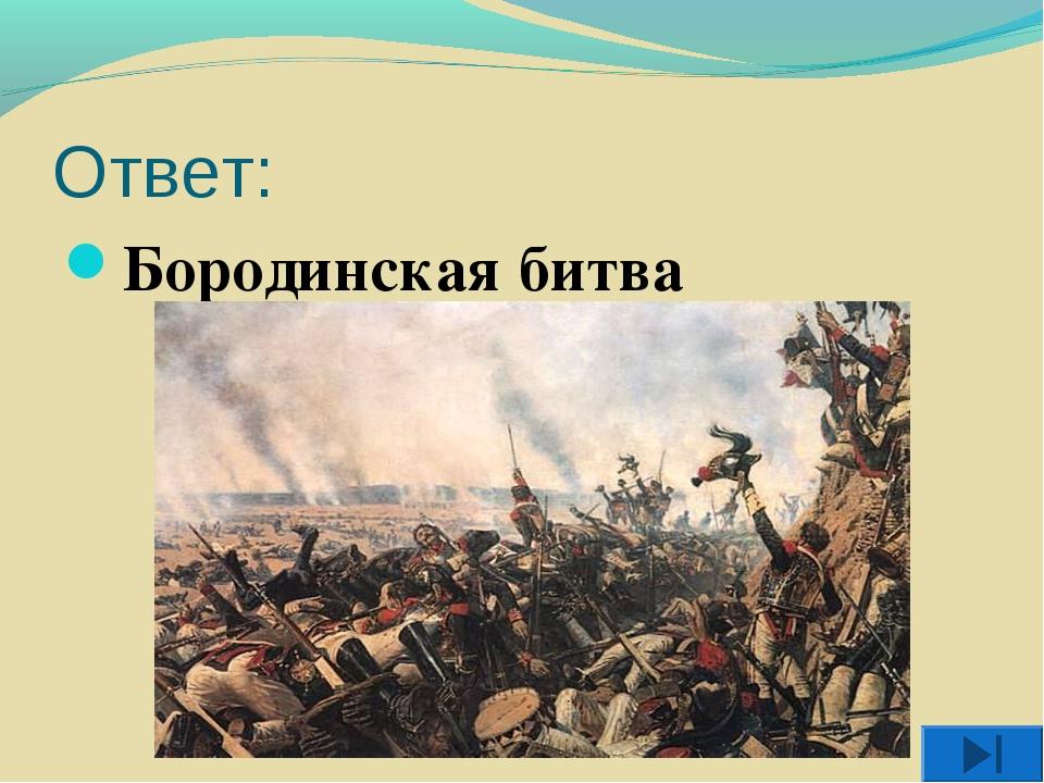 Ответ: Бородинская битва