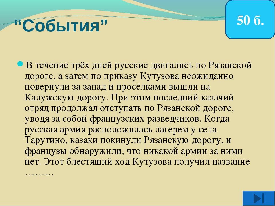 """""""События"""" В течение трёх дней русские двигались по Рязанской дороге, а затем..."""