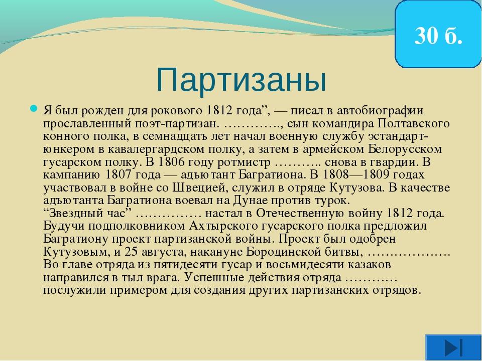 """Партизаны Я был рожден для рокового 1812 года"""", — писал в автобиографии просл..."""