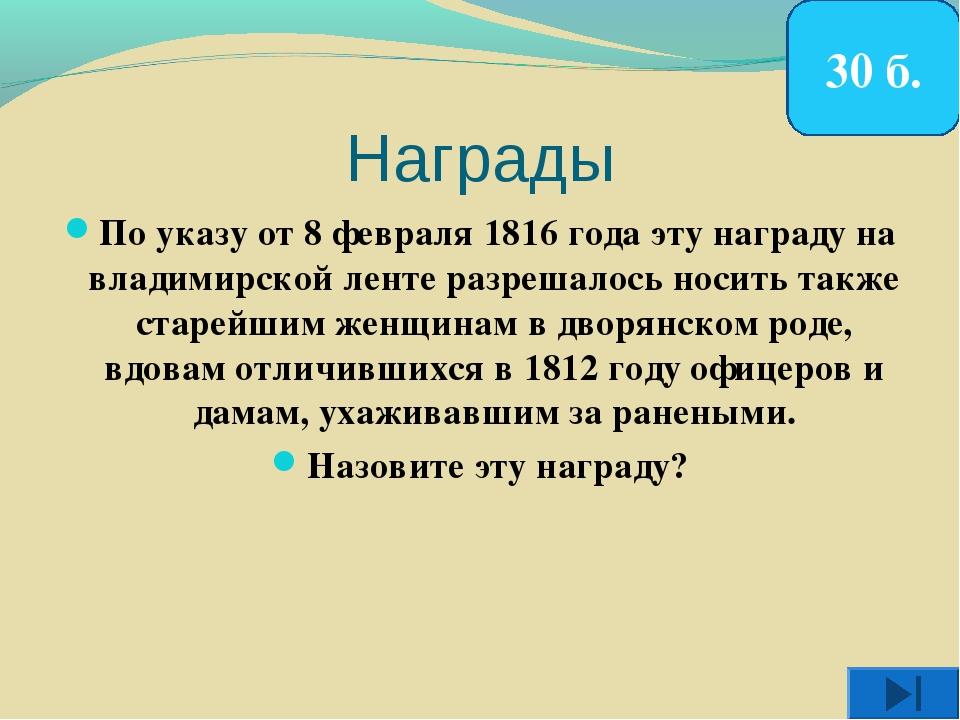 Награды По указу от 8 февраля 1816 года эту награду на владимирской ленте раз...