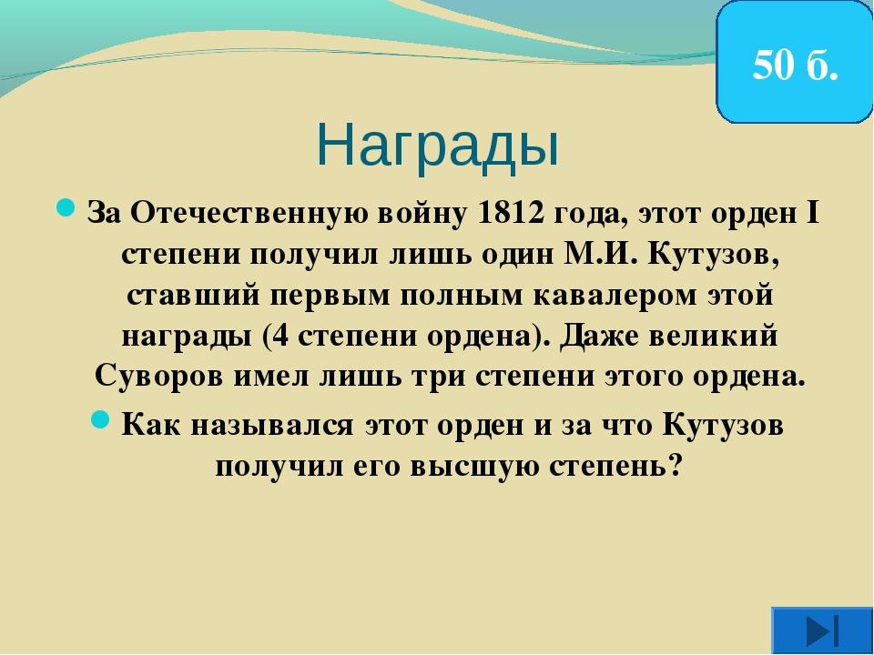 Награды За Отечественную войну 1812 года, этот орден I степени получил лишь о...