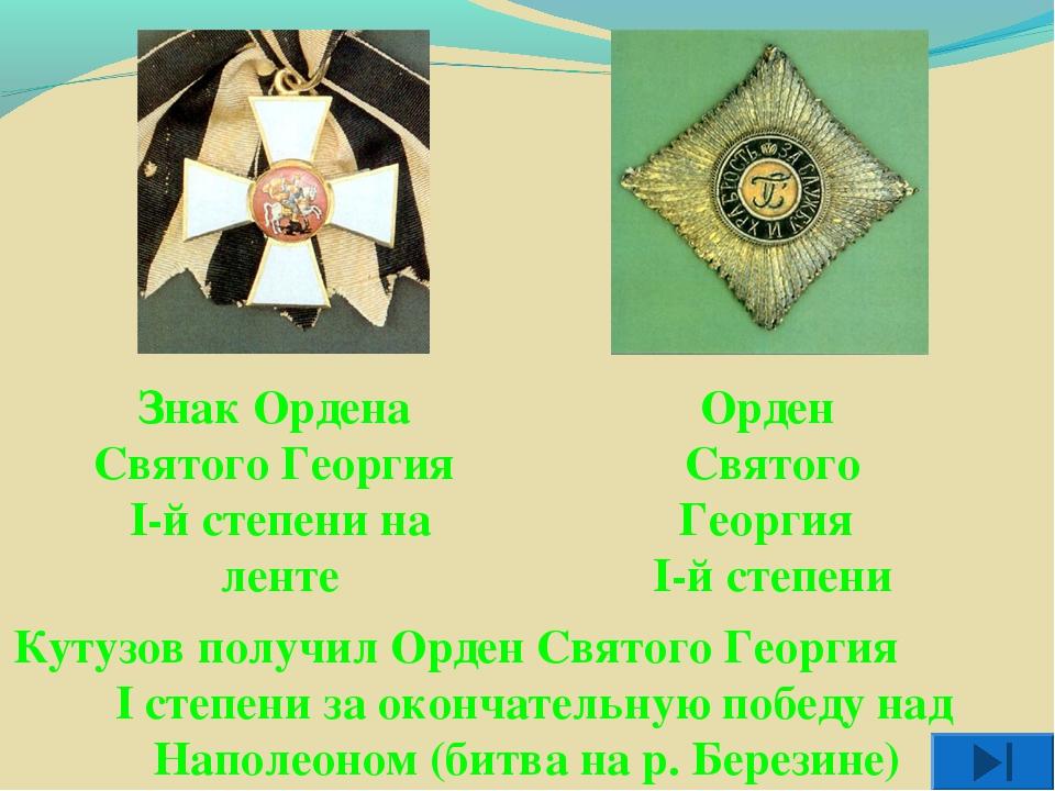Знак Ордена Святого Георгия I-й степени на ленте Орден Святого Георгия I-й ст...