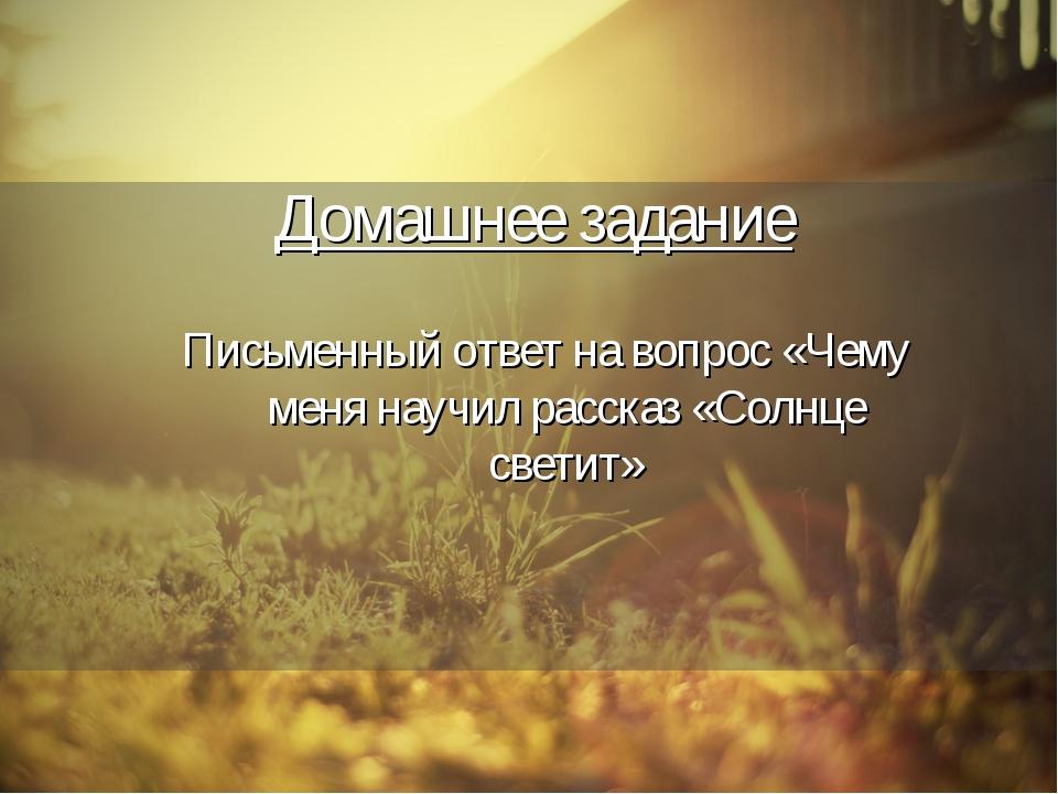 Домашнее задание Письменный ответ на вопрос «Чему меня научил рассказ «Солнце...