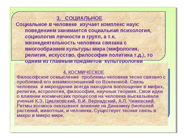 . 3. СОЦИАЛЬНОЕ Социальное в человеке изучает комплекс наук: поведением заним...