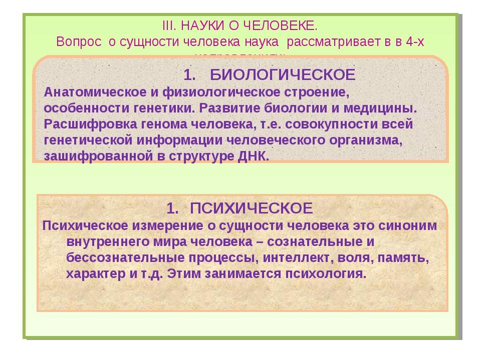 III. НАУКИ О ЧЕЛОВЕКЕ. Вопрос о сущности человека наука рассматривает в в 4-х...