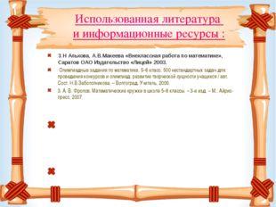 Использованная литература и информационные ресурсы : З.Н Альхова, А.В.Макеева