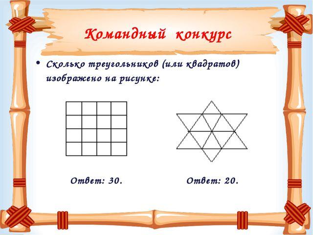 Командный конкурс Сколько треугольников (или квадратов) изображено на рисунке...