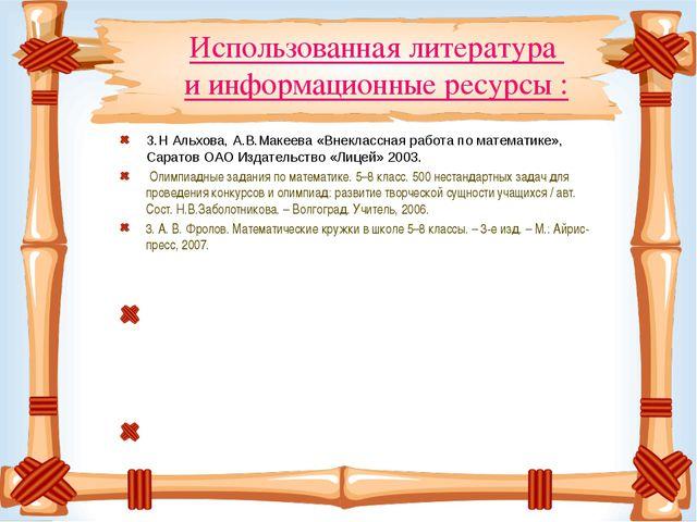 Использованная литература и информационные ресурсы : З.Н Альхова, А.В.Макеева...