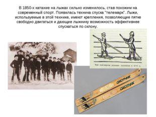 В 1850-х катание на лыжах сильно изменилось, став похожим на современный спор