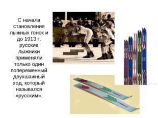 С начала становления лыжных гонок и до 1913 г. русские лыжники применяли толь