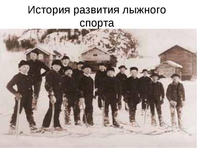 История развития лыжного спорта
