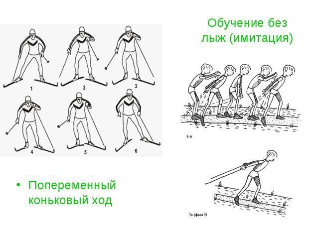Обучение без лыж (имитация) Попеременный коньковый ход