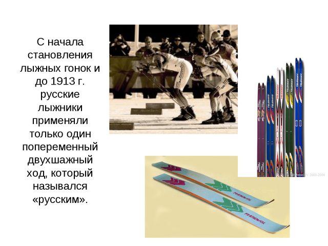 С начала становления лыжных гонок и до 1913 г. русские лыжники применяли толь...