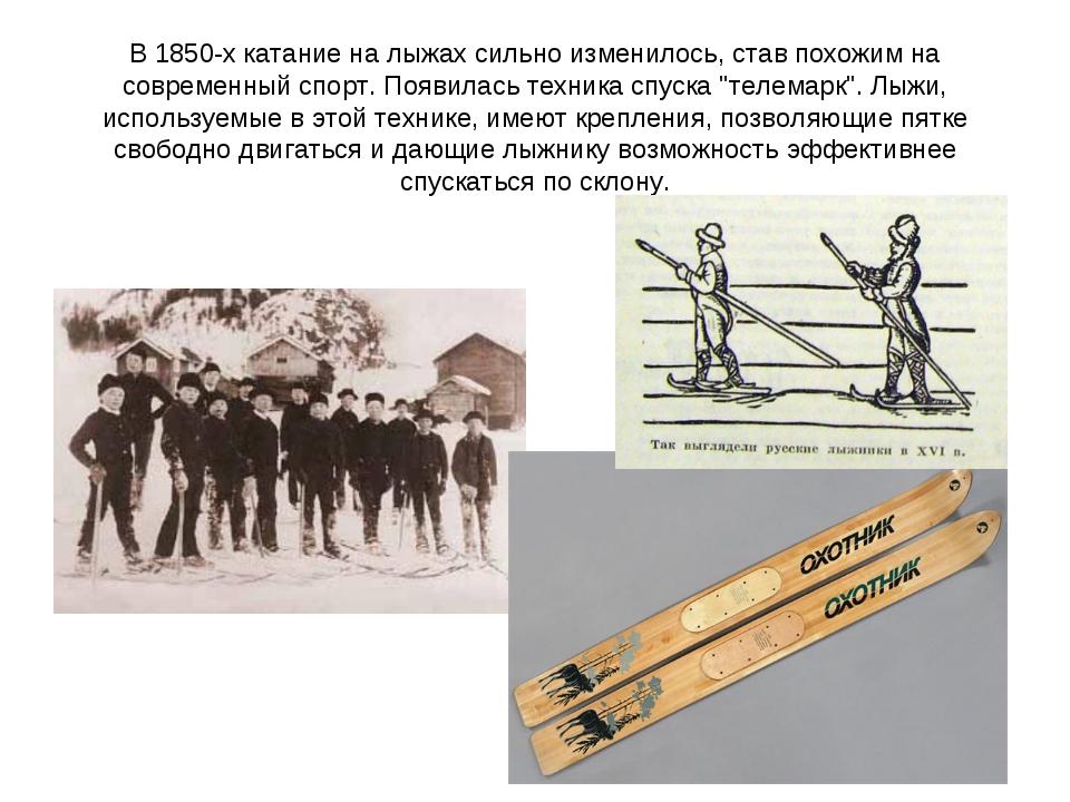 В 1850-х катание на лыжах сильно изменилось, став похожим на современный спор...