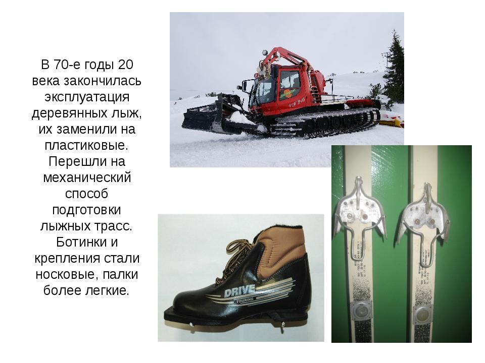 В 70-е годы 20 века закончилась эксплуатация деревянных лыж, их заменили на п...