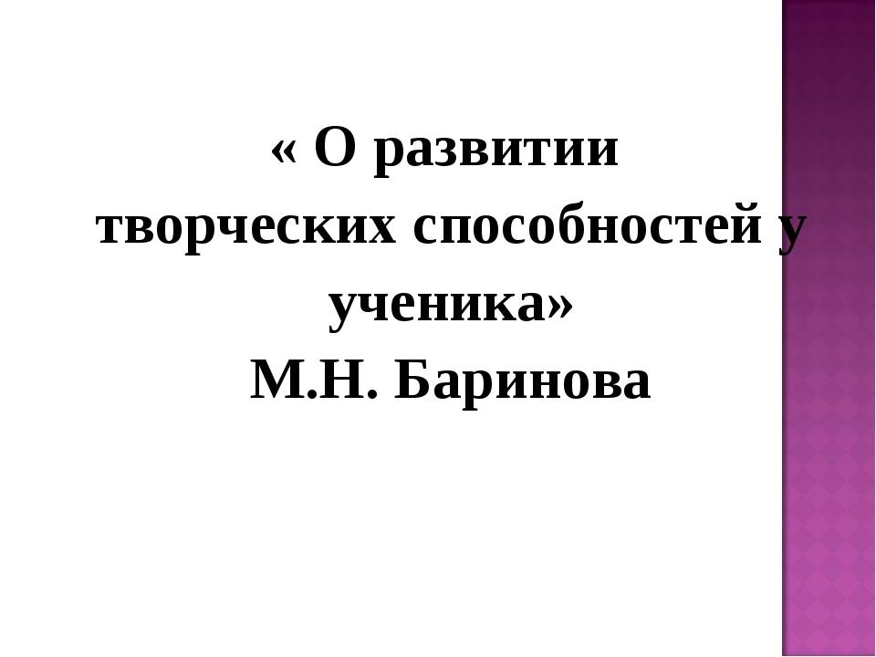 « О развитии творческих способностей у ученика» М.Н. Баринова