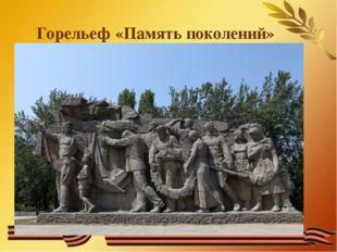 Горельеф «Память поколений»