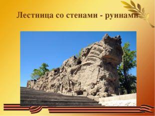 Лестница со стенами - руинами