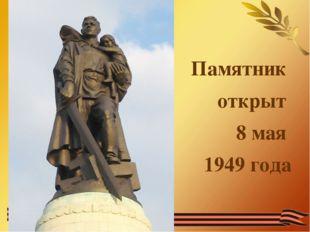 Памятник открыт 8 мая 1949 года